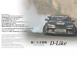 D-Like's D asDriving, Drift and Dream